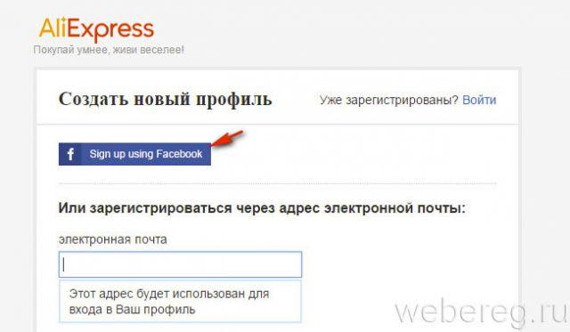авторизация через Facebook
