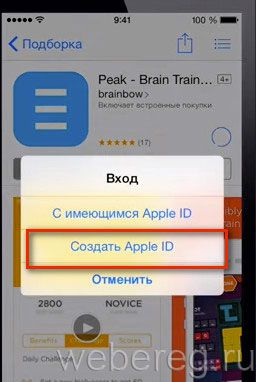 опция «Создать Apple ID»