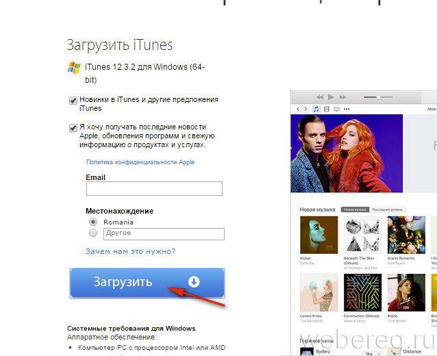 загрузка iTunes