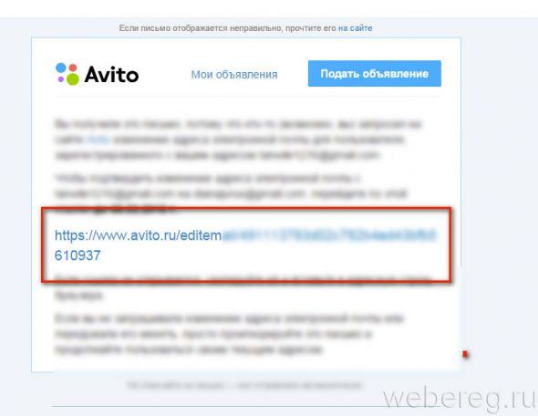 сообщение от Avito