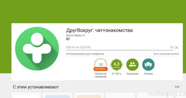 установка приложения через Google Play
