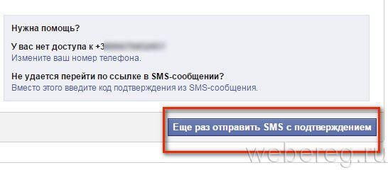 повторная отправка SMS