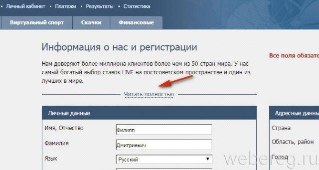 блоки регистрационной формы