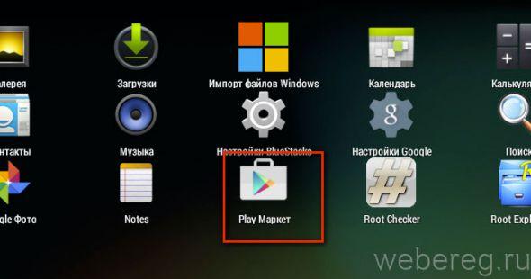 вход в Google Play
