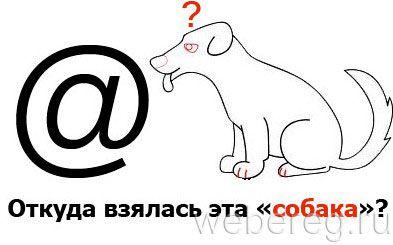 """символ """"собачка"""""""
