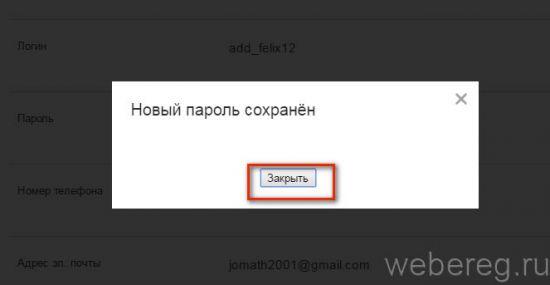 сохранение нового пароля