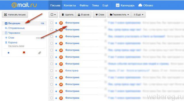 профиль Mail.ru
