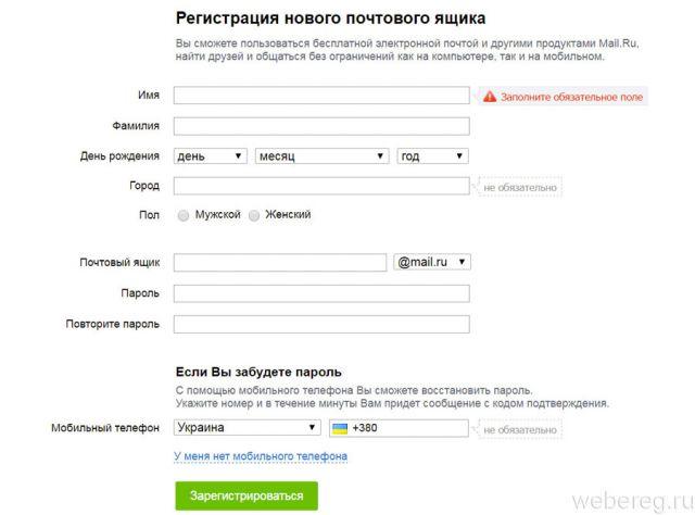 форма mail.ru