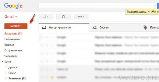 меню gmail
