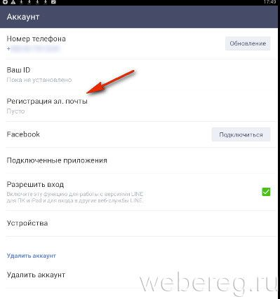 опция «Регистрация эл. почты»