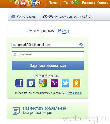 На как знакомств электронной сайтах человека по почте найти