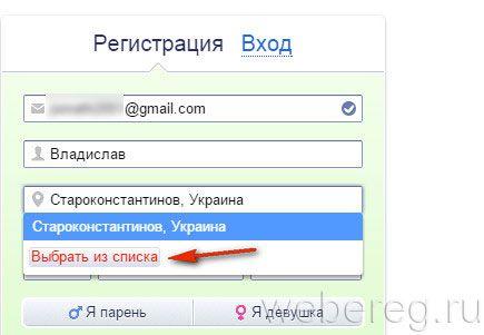 В mamba регистрация