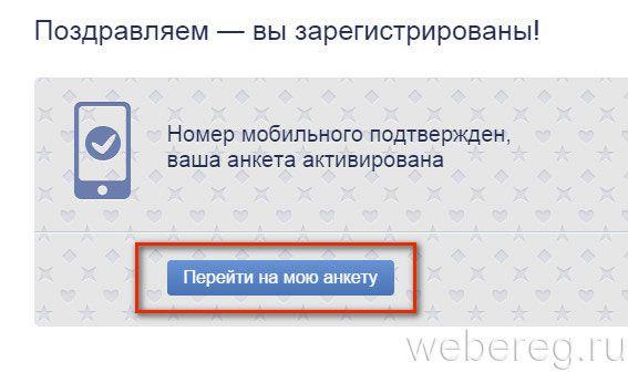 мамба знак зарегистрироваться на сайте знакомств