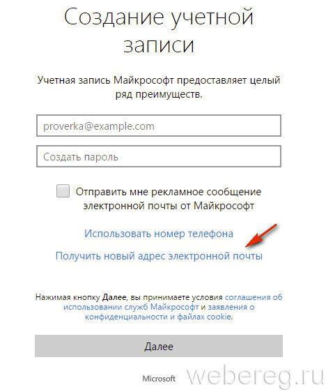 Как зарегистрироваться в Майкрософт: регистрация учётной записи Microsoft