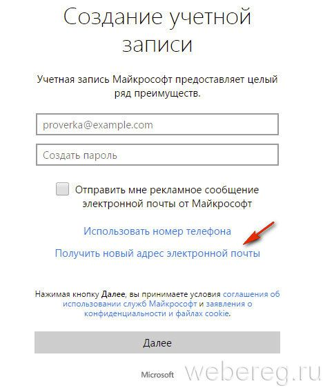 создание email