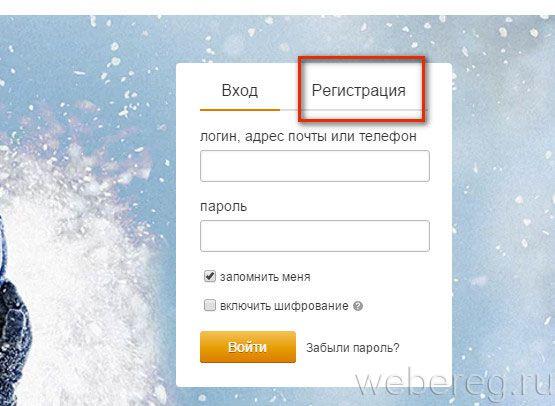"""вкладка """"Регистрация"""""""
