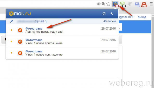 аддон Mail.ru