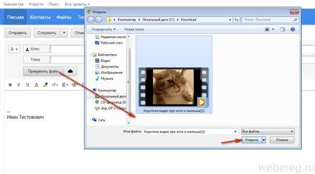 кнопка «Прикрепить файл»