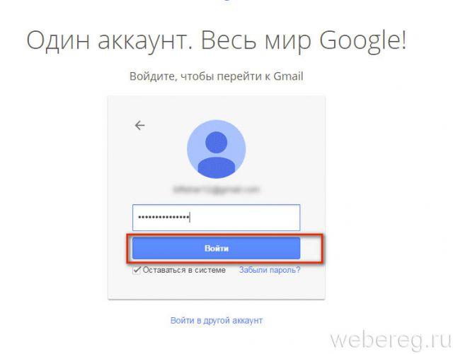 авторизация на email