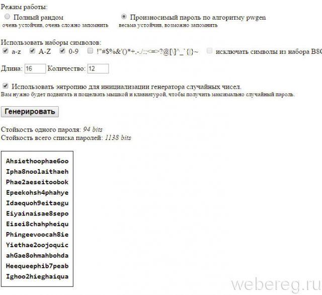пароли «pwgen»