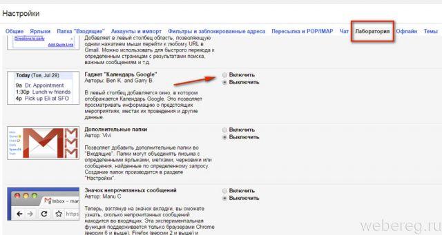 Лаборатория Gmail