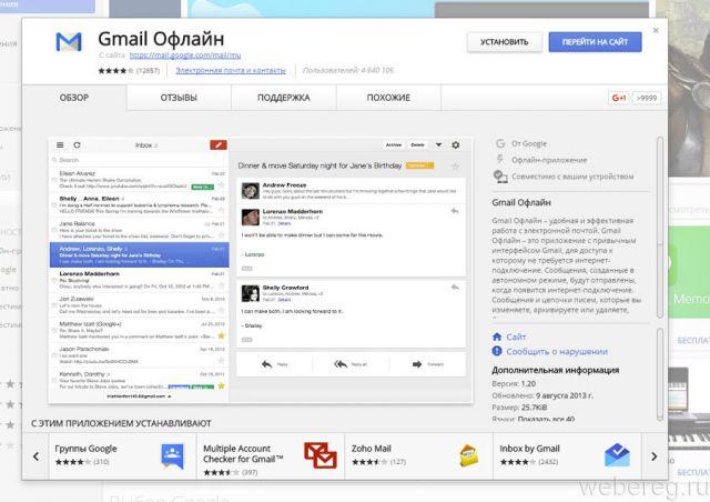 Офлайн Gmail