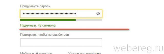 анализ пароля
