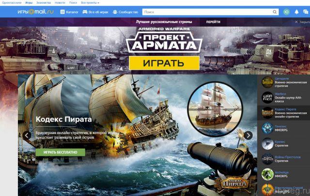 Игры на mail.ru