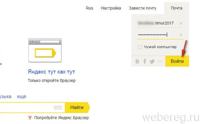 авторизация в Yandex