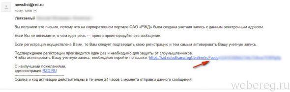 письмо от веб-сервиса РЖД
