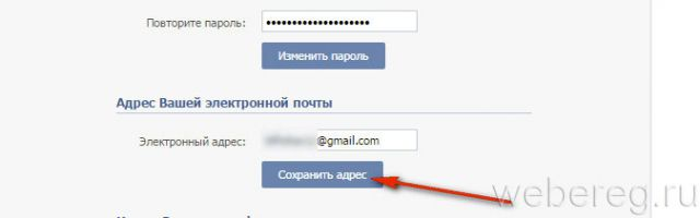 ввод e-mail
