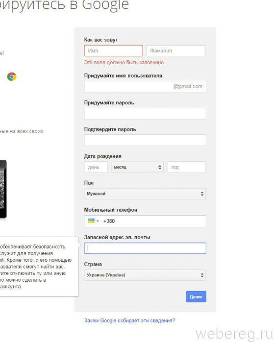 создание профиля Google