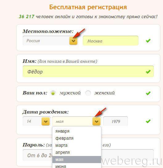 сайт знакомств без регистрации в полевском