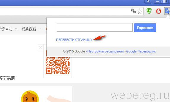 панель «Google Translate»