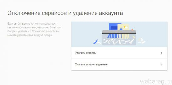 раздел «Удалить сервисы»