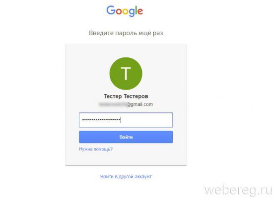 пароль от профиля