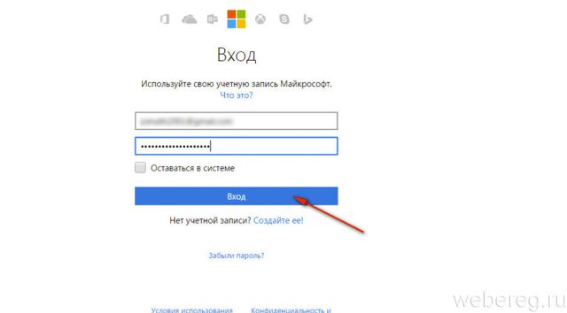 авторизация в Майкрософт