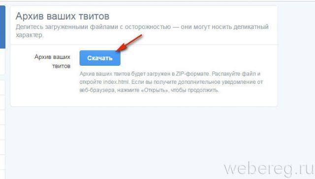 загрузка архива твитов