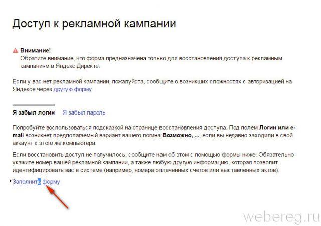 ID в Яндекс.Директе