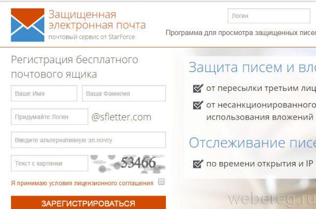 Sfletter.com