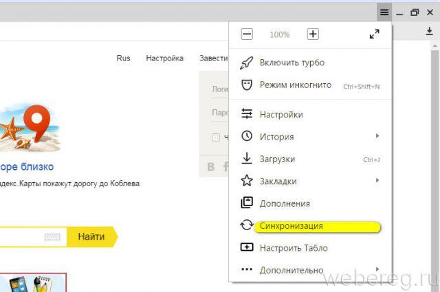 меню браузера Яндекс