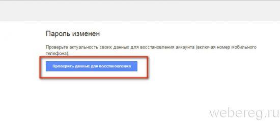 изменён пароль