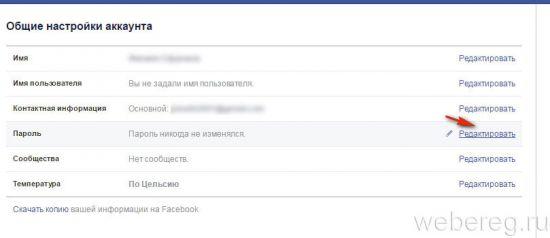профиль Facebook
