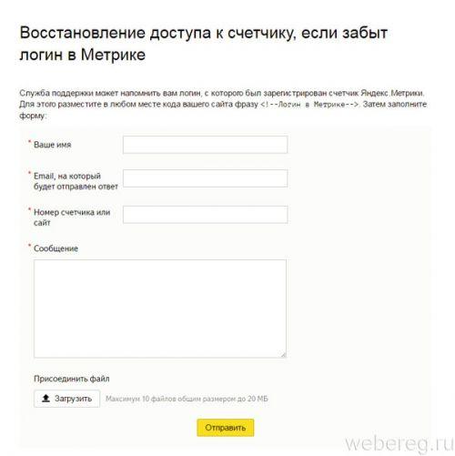 По ID Метрики.Яндекс