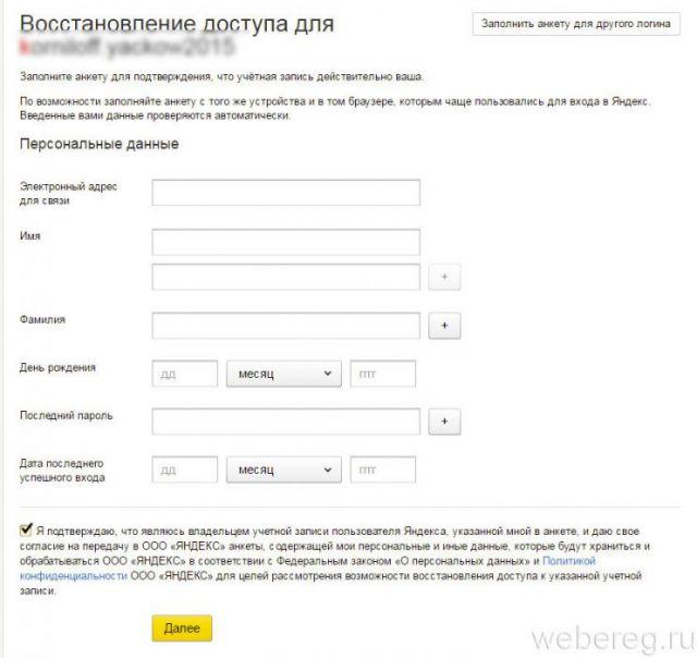 форма для заявки