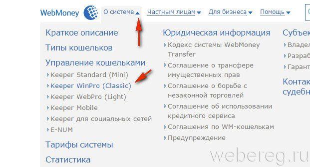 меню сайта