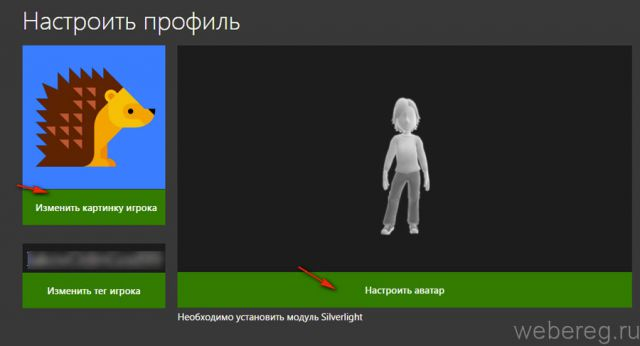 редактирование аватара