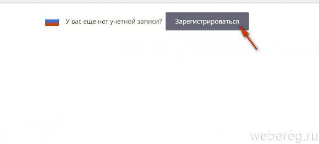 кнопка «Зарегистрироваться»