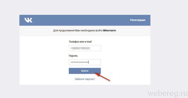 авторизация в ВКонтакте