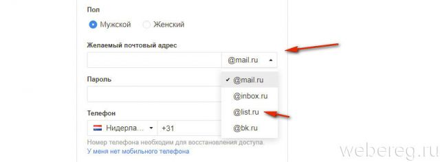 домен «@list.ru»